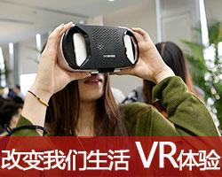 現場體驗:VR如何改變我們的生活