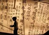 廢除漢字數十年後,韓國人如今後悔了