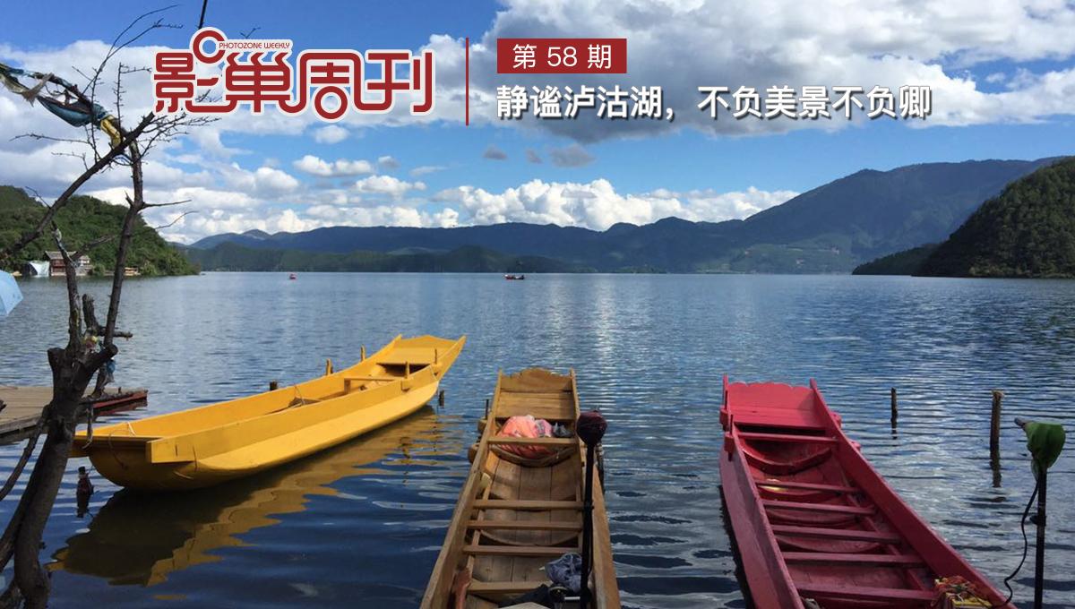 【影巢周刊】靜謐瀘沽湖,不負美景不負卿