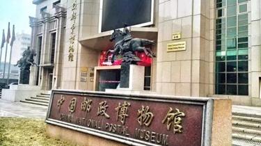 """漫""""郵""""記——我國郵政郵票博物館盤點"""