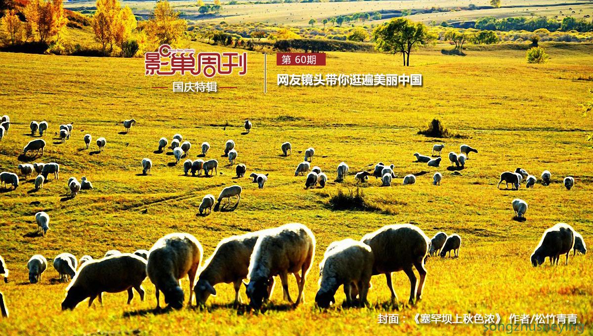 【影巢周刊·國慶特輯】網友鏡頭帶你逛遍美麗中國