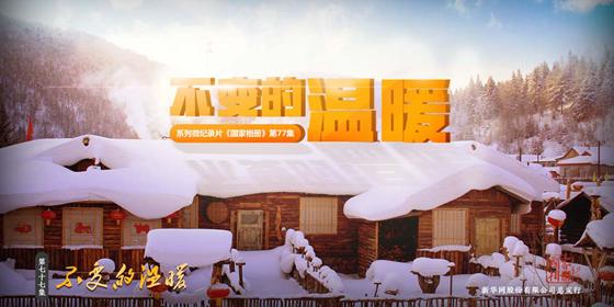 《國家相冊》:《不變的溫暖》帶您重溫那些暖心時刻