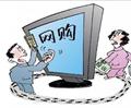 網購維權成本高難題如何破解?