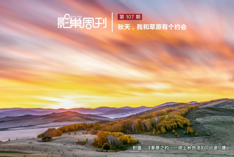 【影巢周刊】秋天,我和草原有個約會