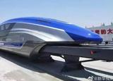 我國時速600公裏高速磁浮試驗樣車下線