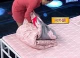 實用技巧!大棉被也能被輕松折緊