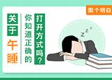 @職場人:關于午睡,你知道正確的打開方式嗎?