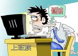 頸椎病納入職業病,如何認定?