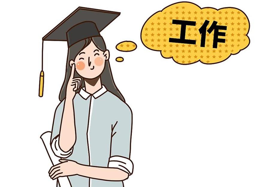 大學生畢業就業:這個就業季,夢想可期