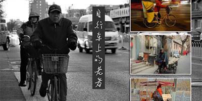"""【歪果仁驚奇看中國】老外感嘆:中國老年人多樣的""""轱轆""""人生"""