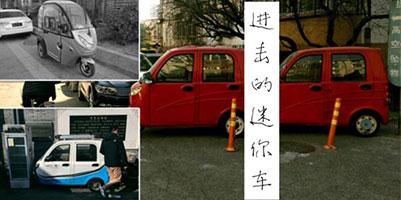 """【歪果仁驚奇看中國】老外眼中的""""中國微型車"""":改善交通新趨勢"""