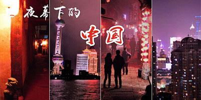 【歪果仁驚奇看中國】老外驚呼:夜幕裏的中國倣佛進入了另一個世紀