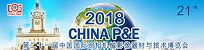 第21屆中國國際照相機械影像器材與技術博覽會先知道