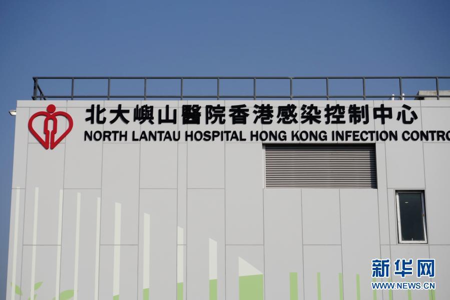 中央援建香港临时医院项目正式竣工移交