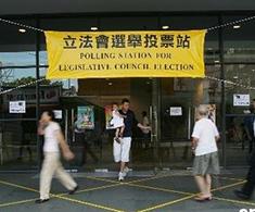 回歸以來香港居民的基本權利和自由得到充分保護