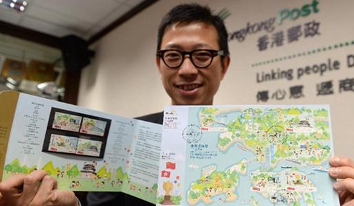 """香港發行""""基本法頒布二十五周年""""紀念郵票"""