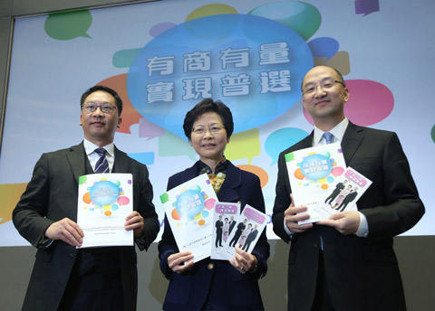 林鄭月娥:呼吁市民表達支持立法會通過政改的訴求