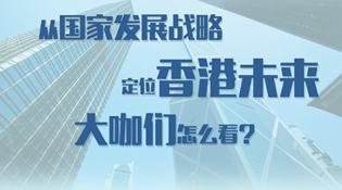 从国家发展战略定位香港未来 大咖们怎么看