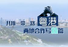 粵港共推一帶一路 兩地合作寫新篇