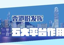 """香港盼發揮""""一帶一路""""五大平臺作用"""