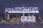 一图看懂香港区议会选举