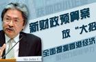 """香港新财政预算案放""""大招""""提振经济"""