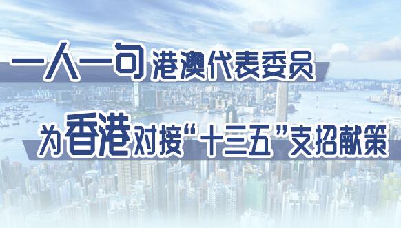 """港澳代表委员为香港对接""""十三五""""支招献策"""