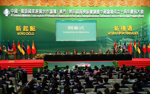 中國-葡語國家經貿合作論壇