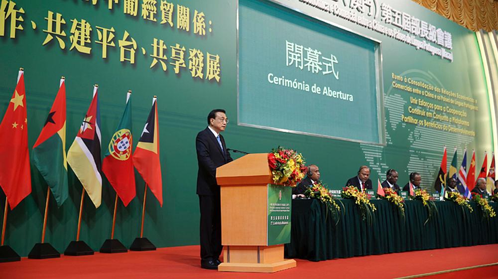 李克強出席中葡論壇第五屆部長級會議開幕式並發表主旨演講