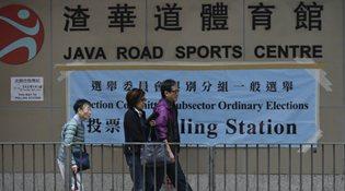 普及貼:香港特區行政長官選委會