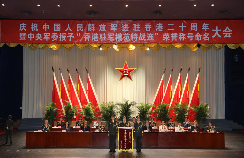 """慶祝中國人民解放軍進駐香港二十周年暨中央軍委授予""""香港駐軍模范特戰連""""榮譽稱號命名大會在香港舉行"""