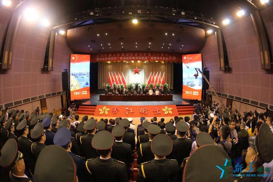慶祝解放軍進駐香港二十周年大會在香港舉行