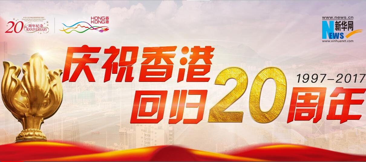慶祝香港回歸20周年專題