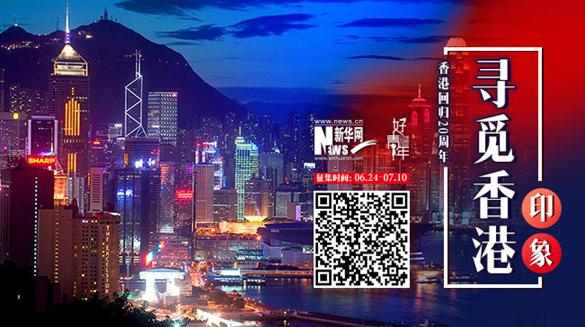 """攝影徵集丨快門定格下的""""東方之珠"""" 帶你""""尋覓香港印象"""""""