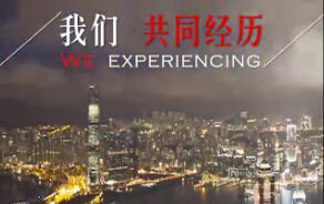 我的香港 我的二十年