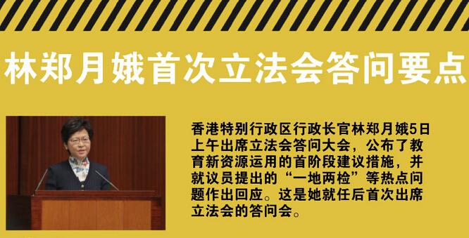圖解林鄭月娥首次立法會答問要點