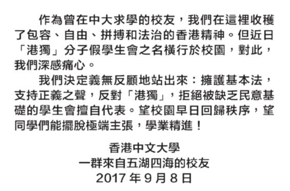 """""""港独""""分子校园播""""独""""引发各界谴责"""