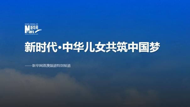 新時代·中華兒女共築中國夢