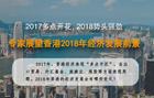 专家展望香港2018年经济发展前景