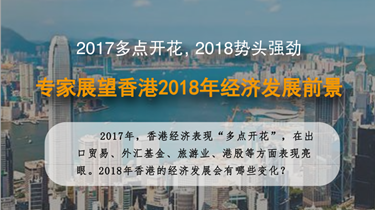 專家展望香港2018年經濟發展前景