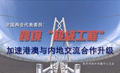 跨境工程加速港澳與內地合作升級