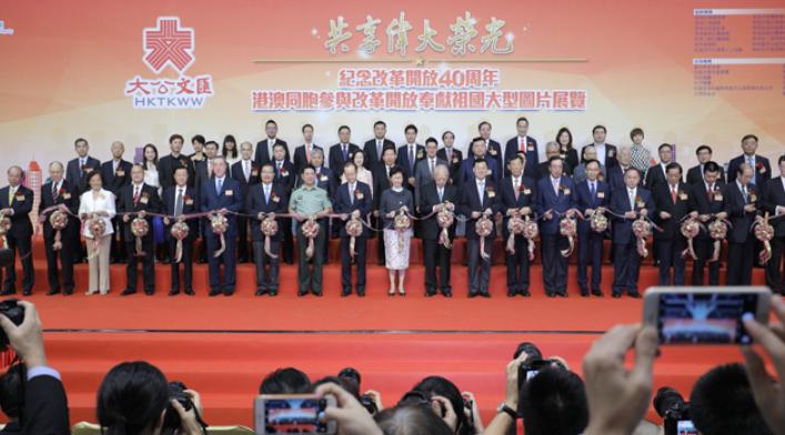 香港举行港澳同胞参与改革开放奉献祖国大型图片展览