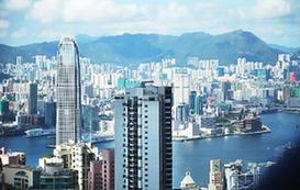 """""""香港与改革开放40年高峰论坛""""在港举行"""