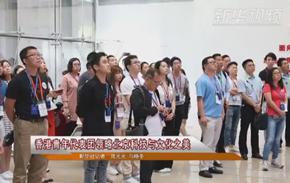 港青領略北京科技與文化之美