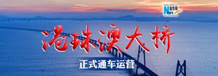 港珠澳大橋正式通車運營