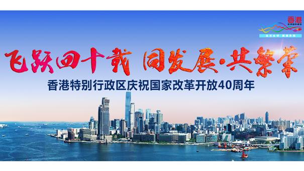 香港特别行政区庆祝国家改革开放40周年