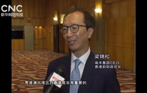 梁錦松:特別關注大灣區發展議題