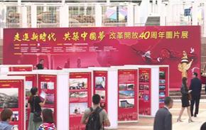 香港展出改革開放40年圖片展