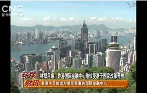 林鄭月娥:香港受惠于改革開放