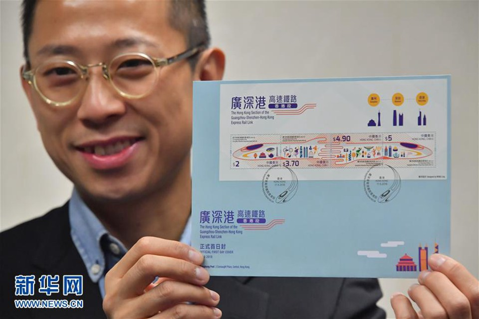 香港郵政發行廣深港高鐵香港段特別郵票